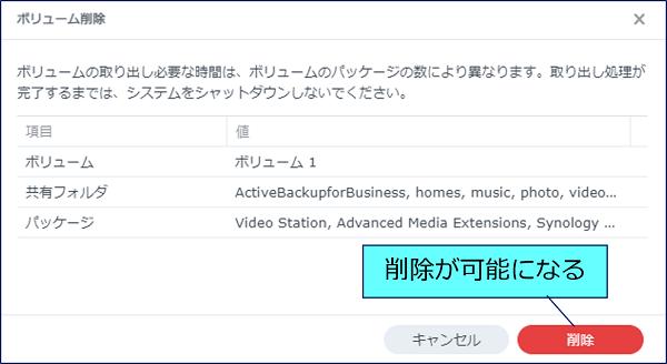 「削除」ボタンがクリック可能になる