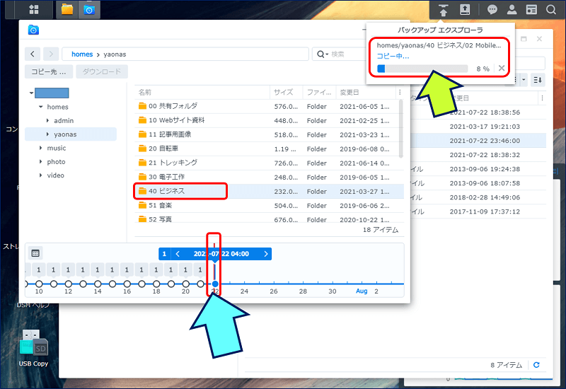 フォルダ単位なので、比較的短時間で進捗状況を確認しながらリカバリーできる