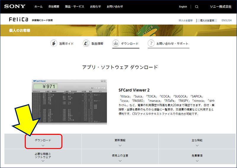 SONYの「アプリ・ソフトウェア ダウンロードサイト」から、SFCard Viewer 2 をダウンロードする