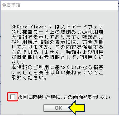 「SFCard Viewer 2」を実行すると、免責事項が表示されるので「OK」をクリックする