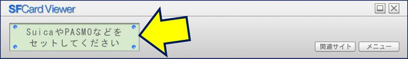 「SFCard Viewer 2」起動されると、「SuicaやPASMOなどをセットしてください」と表示されるので、おサイフケータイをカードリーダーにのせる