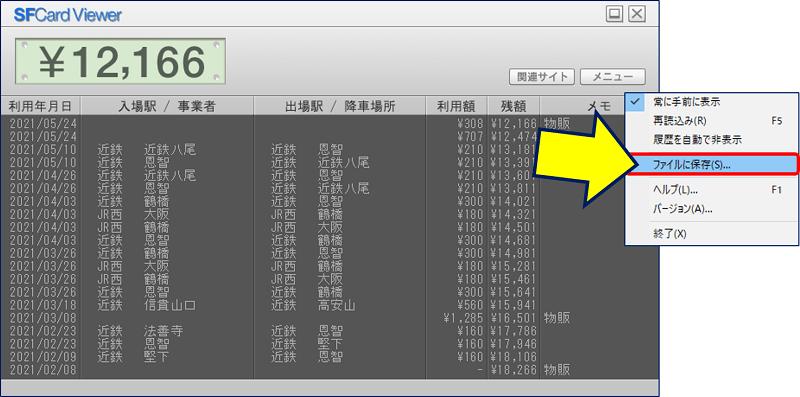 メニューから「ファイルに保存」を選択すると、利用明細がCSVでファイルに保存できる