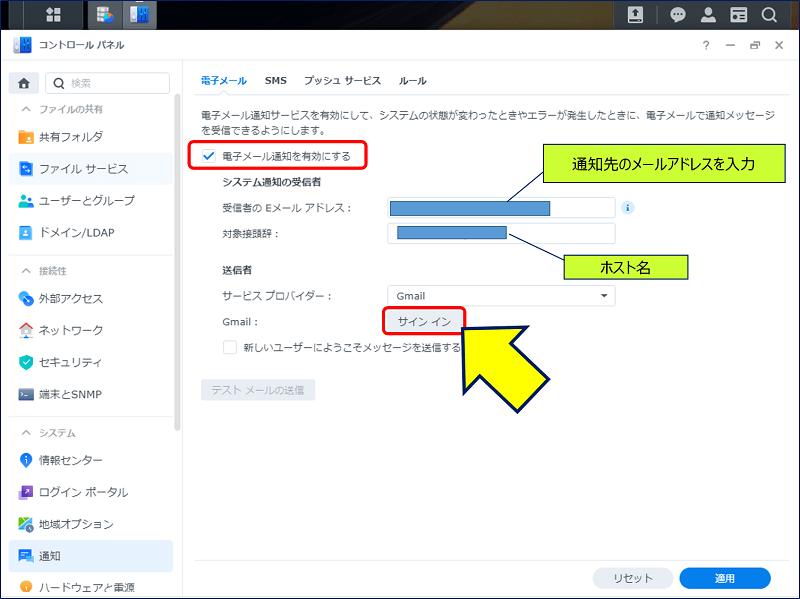 「電子メール」画面が開くので、「電子メールを有効にする」にチェックを入れる