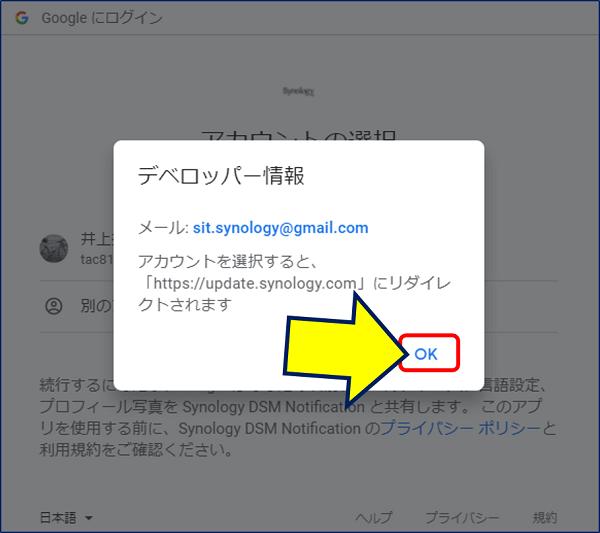 「デベロッパー情報:sit.synology@gmail.com」が表示されるので、「OK」をクリックする