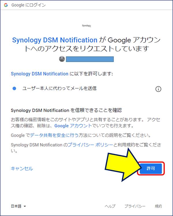 Synology DSM Notification が Google アカウントへのアクセスをリクエストされるので、「許可」をクリックする