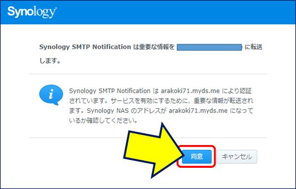 「Synology SMTP Notification は重要な情報を【ホスト名】に転送します。」と表示されるので、【ホスト名】を確認して「同意」をクリックする