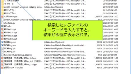 ファイル検索ソフト「Everything」の使い方