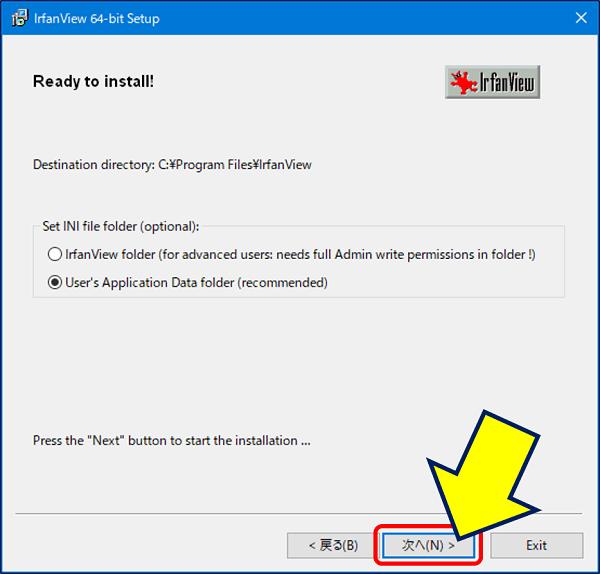 設定ファイルのインストール先は、デフォルト設定とし「 次へ 」をクリックする