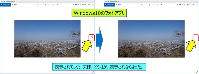 フォトで、画像の連続表示が出来なくなる
