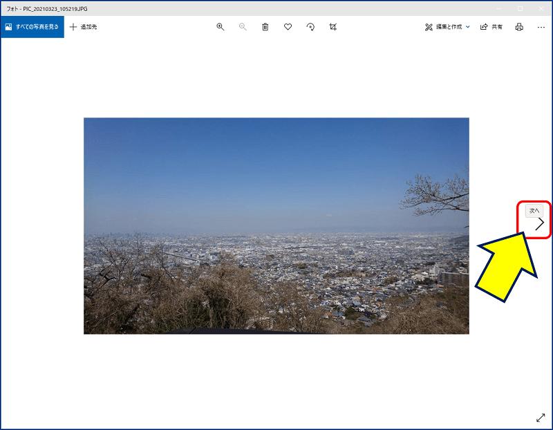 画像が表示され、カーソルを右に持ってゆくと「次へ」の矢印が表示され、次の画像を表示することが出来る