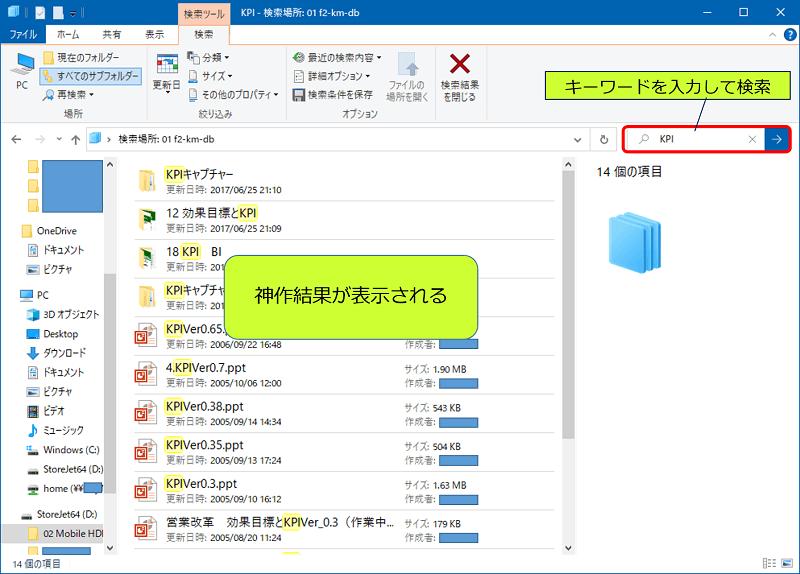 USBドライブ等、「ネットワークドライブ」以外の場合、正常に検索が実行される