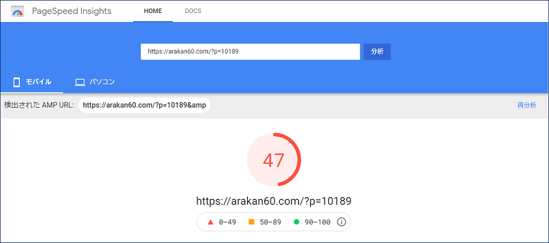 【PageSpeed Insights】を実行する。