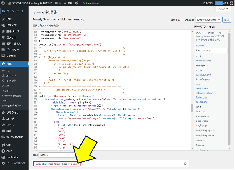 「外観」→「テーマエディター」で【functions.php】を編集しようとすると、 エラーが表示され編集できない