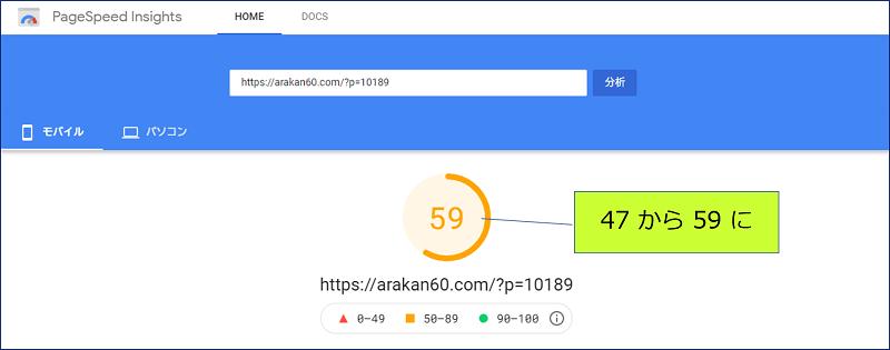【PageSpeed Insights】での測定結果、スコアが上がる。