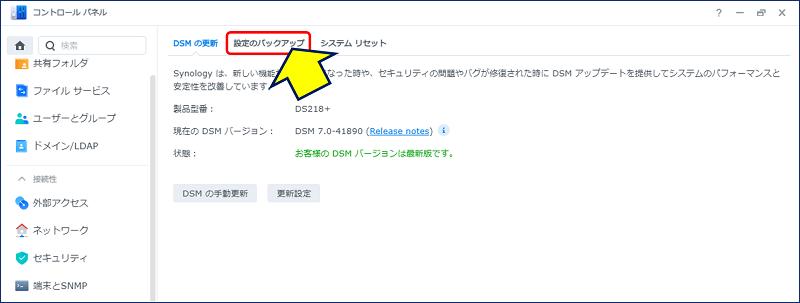 「更新と復元」画面が表示されるので、「設定のバックアップ」タブをクリックする