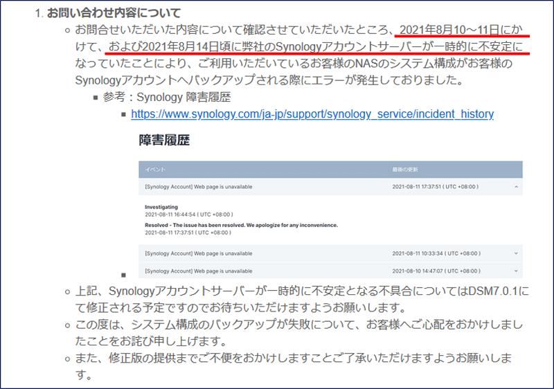 2021年8月10~11日にかけて、及び2021年8月14日頃に弊社のSynologyアカウントサーバーが一時的に不安定になっていたことにより、・・・