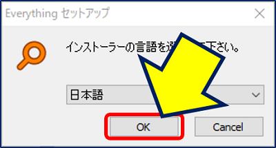 ダウンロードしたインストーラーを起動し、「 日本語 」で「 OK 」をクリックする