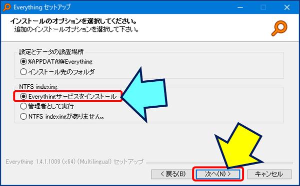 セットアップウィザードが開始され、設定とデータの設置場所 と NTFS indexing の選択画面が表示されるが、デフォルトのままで良いので「 次へ 」をクリックする