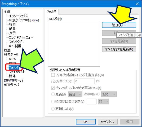 オプション内メニューの「検索データ」から「フォルダ」を選択し、画面の右側にある「追加」ボタンを押す