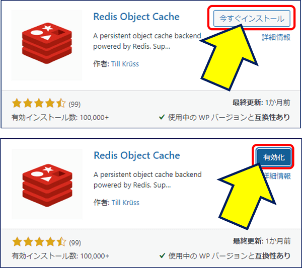 「Redis Object Cache」というプラグインをインストールする