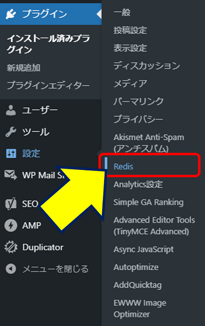 WordPressのダッシュボードの「設定」に「Redis」が追加される