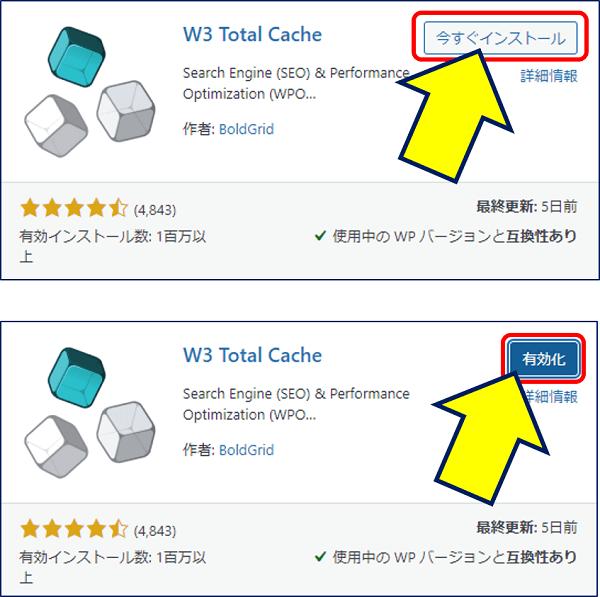 「W3 Total Cache」というプラグインをインストールする
