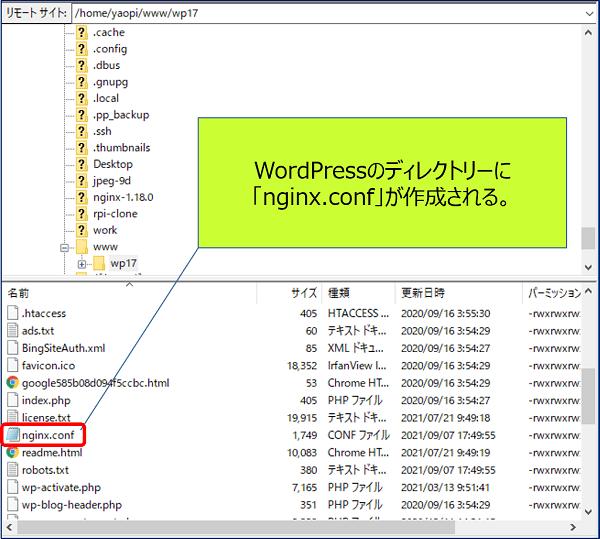 WordPressがインストールされているルートディレクトリーに、「nginx.conf」が作成される
