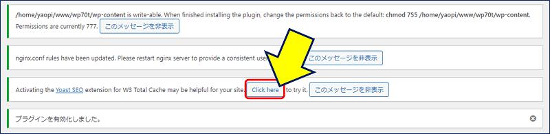 メッセージに表示されている「Click here」をクリックする