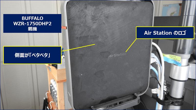 WZR-1750DHP2 親機の側面の状況