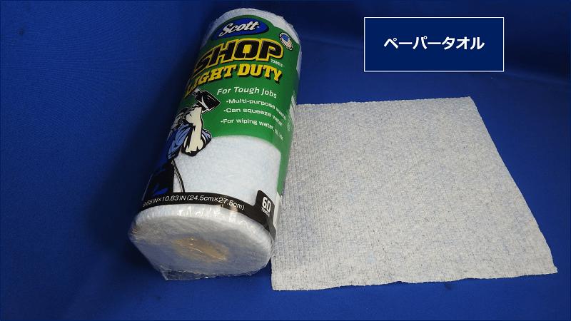 ペーパータオルに、「消エタサラコール」や「無水エタノール」を浸み込ませて拭き取ることにした