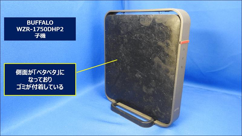 WZR-1750DHP2 子機の側面の状況