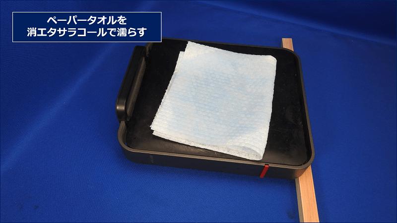 「消エタサラコール」を、タップリと浸み込ませたペーパータオルで拭き取る