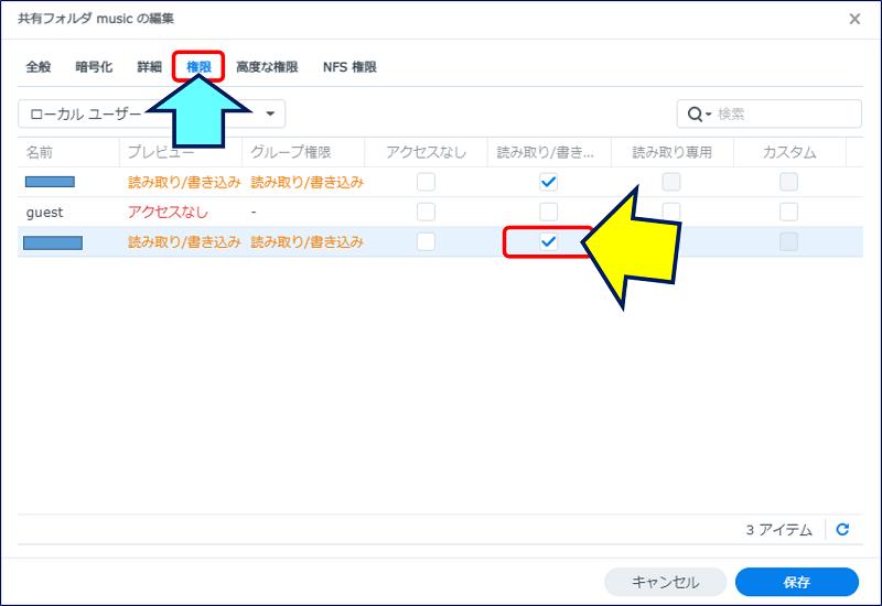 「権限」タブをクリックし、Synology NAS ユーザーの「読み取り/書き込み」にチェックを入れ、「保存」をクリックする