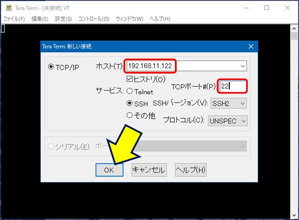 Tera Term を起動し、IPアドレスとポート番号を入力する