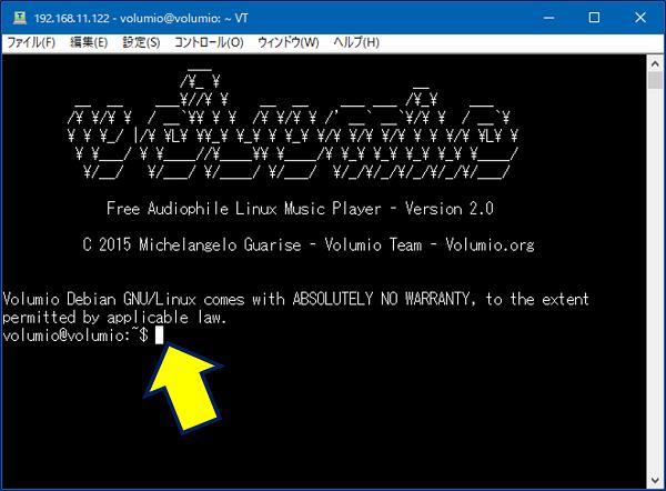Volumio への SSH接続がOKとなる