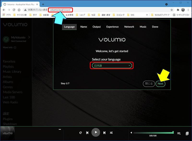 パソコンのWebブラウザから、IPアドレス「http://volumio.local 」にアクセスすると言語が「日本語」になった画面が表示されるので、「Next」をクリックする