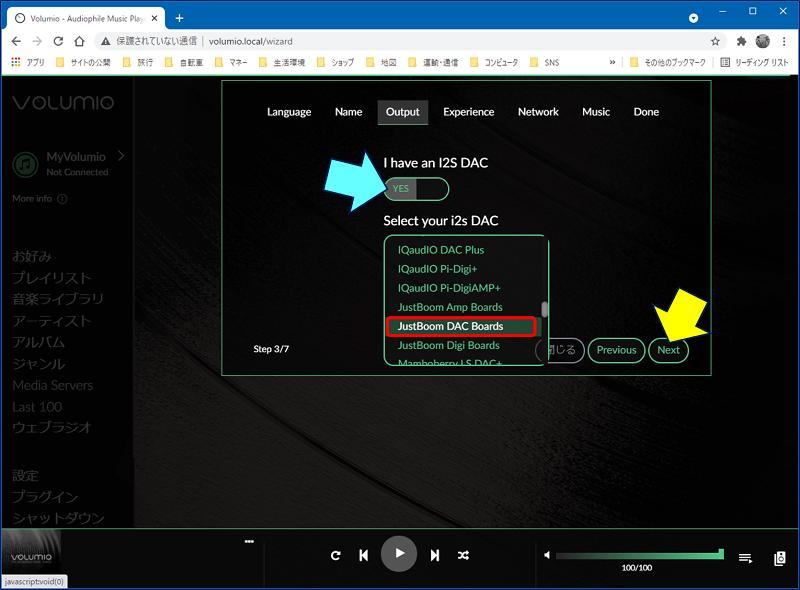 使用するDACを指定する画面に遷移するので、' I have an I2S DAC ' を YES にし「JustBoom DAC Boards」を選択して、「Next」をクリックする