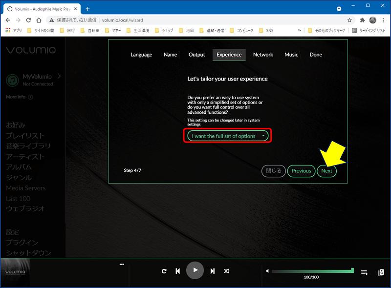 オプション設定を簡易版にするか、詳細設定が可能なフルセット版にするかを指定する画面が表示されるので、「I want the full set of options」を選択してフルセット版を指定した
