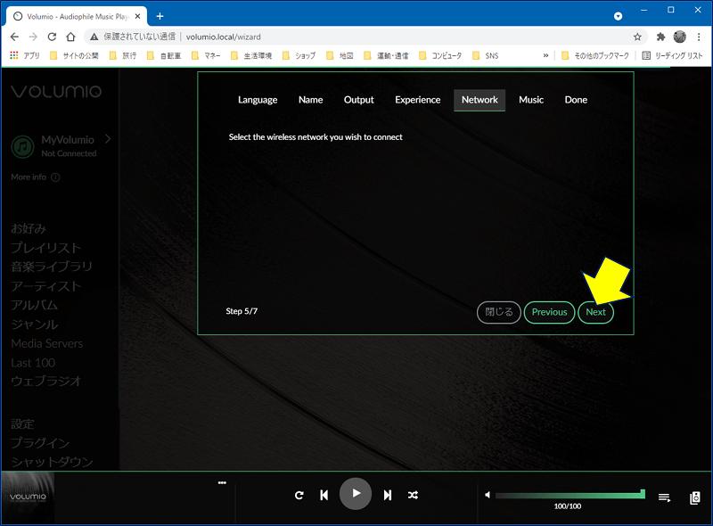 WiFiアクセスポイントへの接続設定の画面に遷移するが、有線LANで接続しているので、スキップする