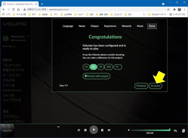 初期設定の完了画面が表示されるので、「Account」をクリックする
