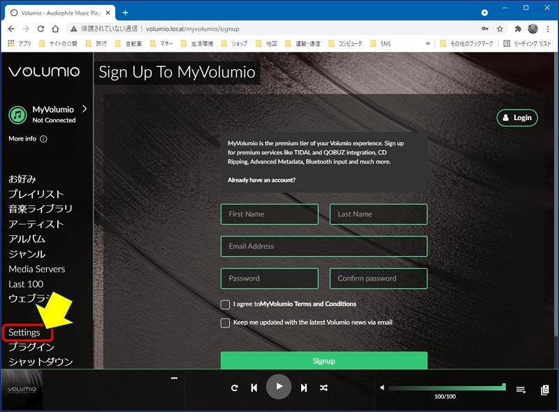 「MyVolumio」というサービスへの登録画面が表示されるが、登録しなくても良い