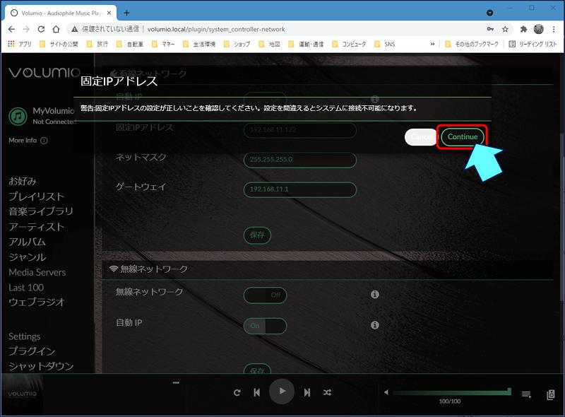 固定アドレスに関する確認メッセージが表示されるので、「Continue」をクリックする