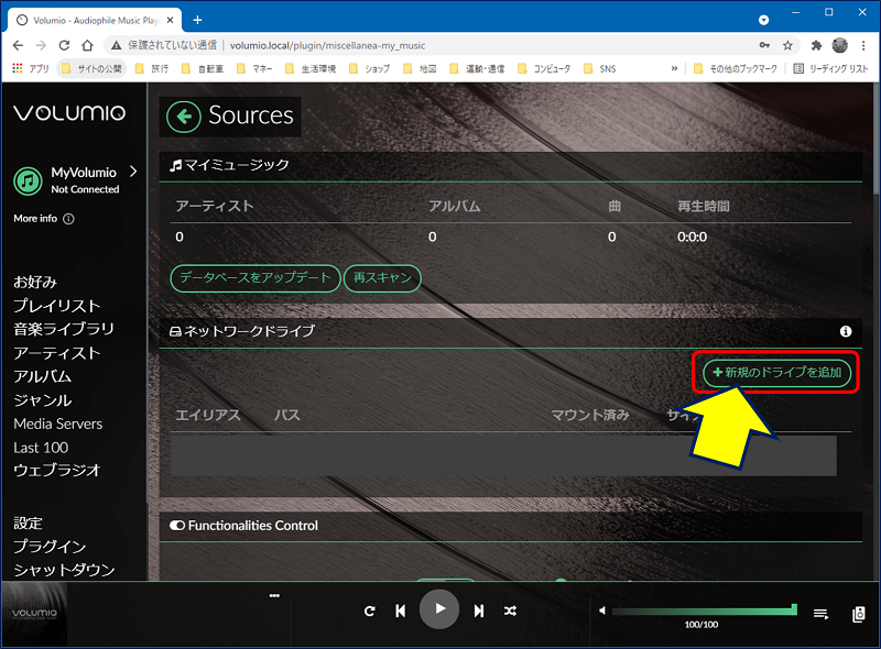 ネットワークドライブ欄の「新規のドライブを追加」をクリックする
